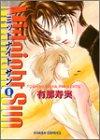 Midnight sun 6 (キャラコミックス)