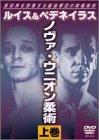 ノヴァ・ウニオン柔術 〈上〉 [DVD]  アンドレ・ペデネイラス, ジョン・ルイス (クエスト)