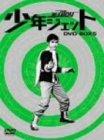 少年ジェット DVD-BOX 5 鉄人騎士篇