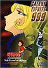 銀河鉄道999 COMPLETE DVD-BOX 3「ワルキューレの魔女」