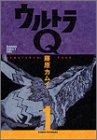 ウルトラQ―Unbalance zone (1) (角川コミックス・エース・エクストラ)