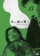 甘い夜の果て [DVD]