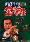 3年B組金八先生 第1シリーズ(5) [DVD]