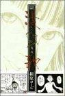 漫歌 1 (アクションコミックス)