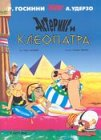 Asterix and Cleopatra (Russian) (French Edition)