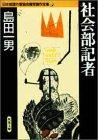 社会部記者 日本推理作家協会賞受賞作全集 (6)