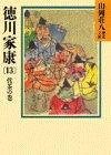 徳川家康(13) (山岡荘八歴史文庫 (35))