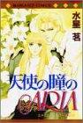 天使の瞳のARIA (マーガレットコミックス)