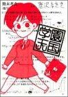 学園天国 / 唐沢 なをき のシリーズ情報を見る
