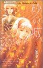 砂の城 1 (クイーンズコミックスプレミアムシリーズ)