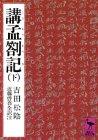 講孟箚記 下 (講談社学術文庫 443)
