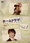 ホームドラマ! Vol.1 [DVD]