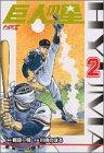 HGT版 巨人の星(2) (KCデラックス 週刊少年マガジン)
