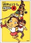微熱なバナナ 4 (アクションコミックス)