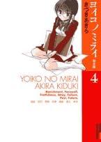 ヨイコノミライ完全版 4 (IKKI COMICS)