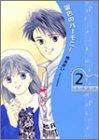 銀色のハーモニー (2) (集英社文庫―コミック版)
