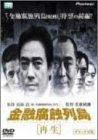 金融腐蝕列島「再生」 デラックス版 [DVD]
