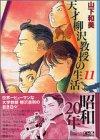 天才柳沢教授の生活(11) (講談社漫画文庫)