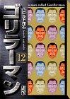 ゴリラーマン (12) (講談社漫画文庫)