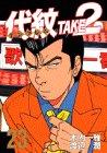 代紋TAKE2 23 (ヤングマガジンコミックス)