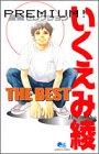 いくえみ綾the best 1―Premium!長編セレクション (クイーンズコミックス)