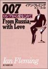 007/ロシアから愛をこめて
