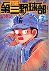名門!第三野球部 (7) (講談社漫画文庫)