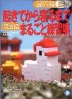 起きてから寝るまで英会話まるごと練習帳 (リンガマスター対応CDブック版)