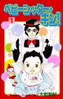 ベビーシッター・ギン!(1) (講談社コミックスキス (204巻))