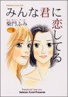 みんな君に恋してる vol.1 (講談社コミックスキス)