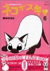 ネコがスキ (6) (ワイドKC)
