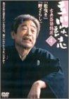 立川談志 古典落語特選 4 [DVD]