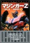 マジンガーZ 1 (アクションコミックス)