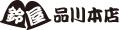 鈴屋品川本店【当日お急ぎ便可能】【安心返金保障】