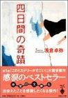 四日間の奇蹟 (宝島社文庫)
