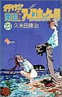 行け南国アイスホッケー部 23 (23) (少年サンデーコミックス)