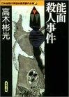 能面殺人事件 日本推理作家協会賞受賞作全集 (4)