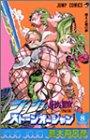 ジョジョの奇妙な冒険 ストーンオーシャン 第8巻