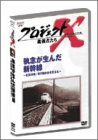 プロジェクトX 挑戦者たち Vol.5執念が生んだ新幹線 ― 老友90歳・飛行機が姿を変えた [DVD]