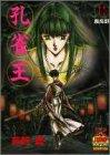 孔雀王 11 (ヤング・ジャンプ・コミックス・スペシャル)