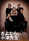 さよなら小津先生 1 [DVD]