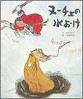 ヌーチェの水おけ (おはなし名作絵本 8)