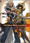 マグナカルタ ナビゲーションガイド (Kadokawa Game Collection)