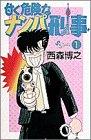 甘く危険なナンパ刑事 1 (少年サンデーコミックス)