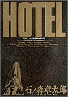 ホテル (Vol.11) (ビッグコミックス)