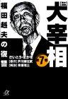 歴史劇画 大宰相〈第7巻〉福田赳夫の復讐 (講談社プラスアルファ文庫)