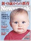新・0歳からの教育 - ニューズウィーク日本版 SPECIAL EDITION (TBSブリタニカムック)