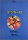アフター0 2 (ビッグコミックス)