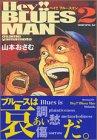 Hey!!ブルースマン 2 (2) (モーニングKC)