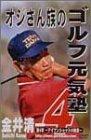 金井清一 オジさん族のゴルフ元気塾 第4章 アイアンショットの極意 [DVD]